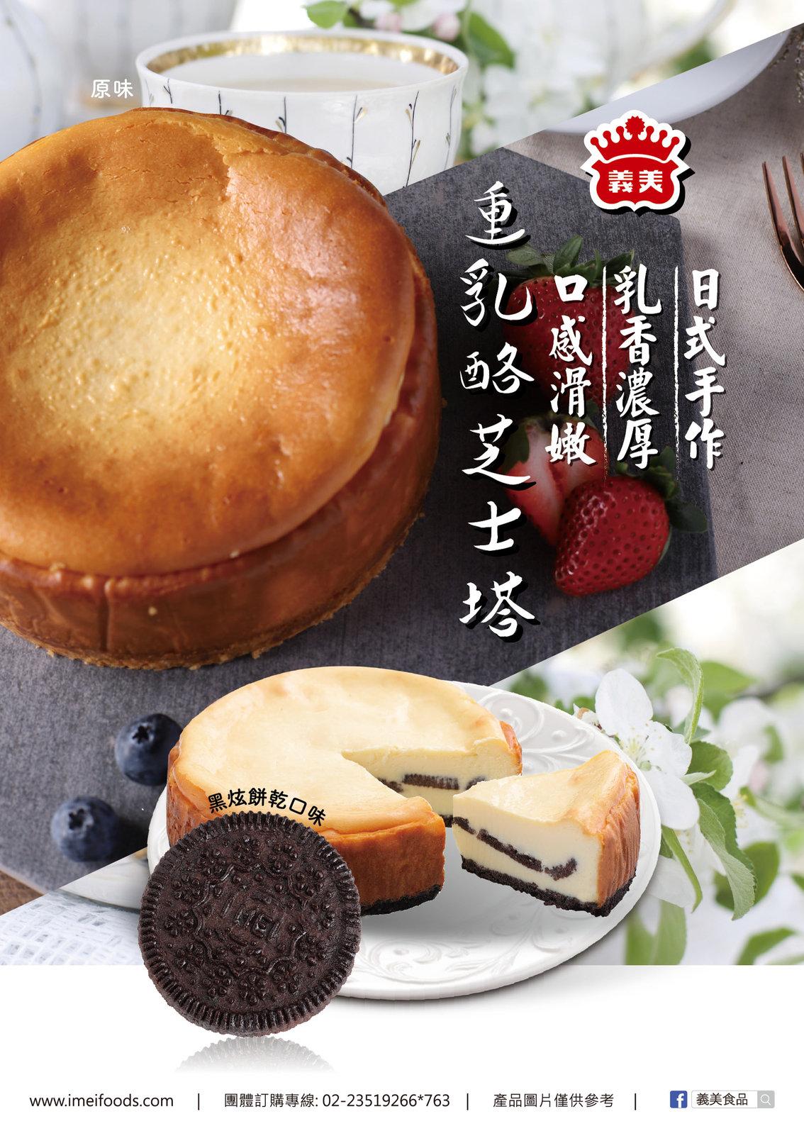 I-Mei Foods Co., Ltd.