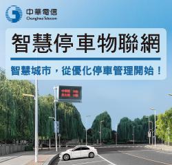中華電信-智慧停車