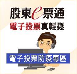 臺灣集保所電子投票防疫專區
