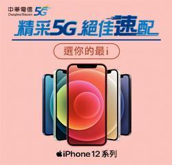 中華電信5G