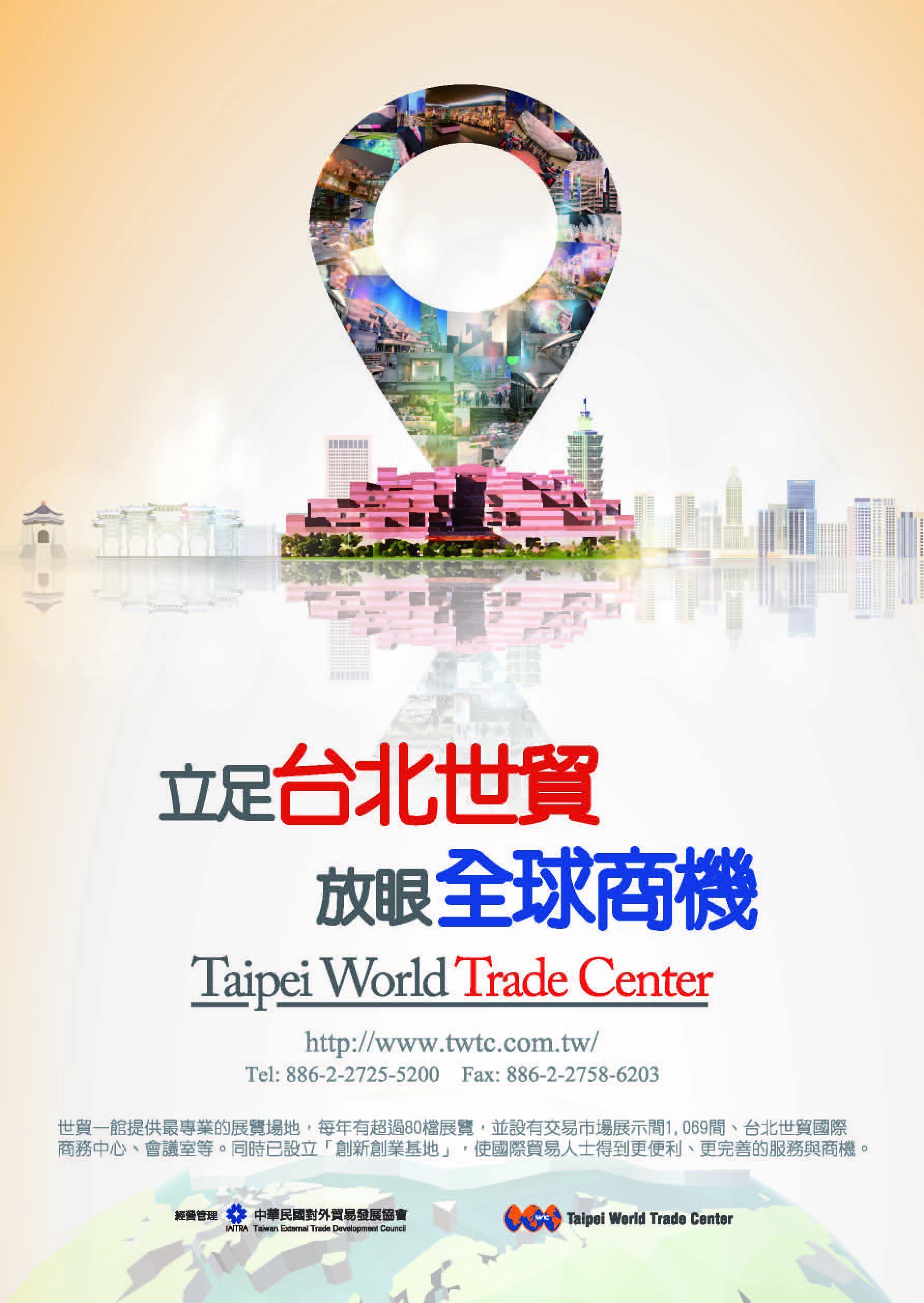 中華民國世界貿易發展協會