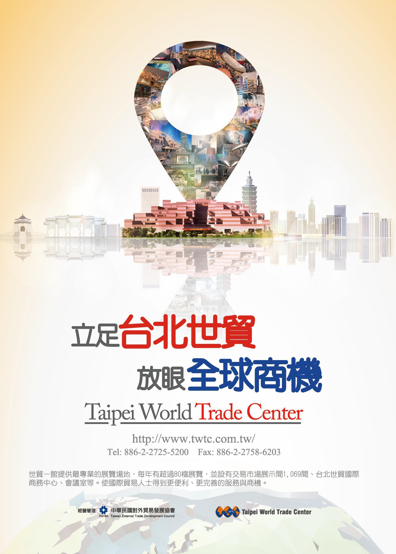台北世界貿易中心南港展覽館1館