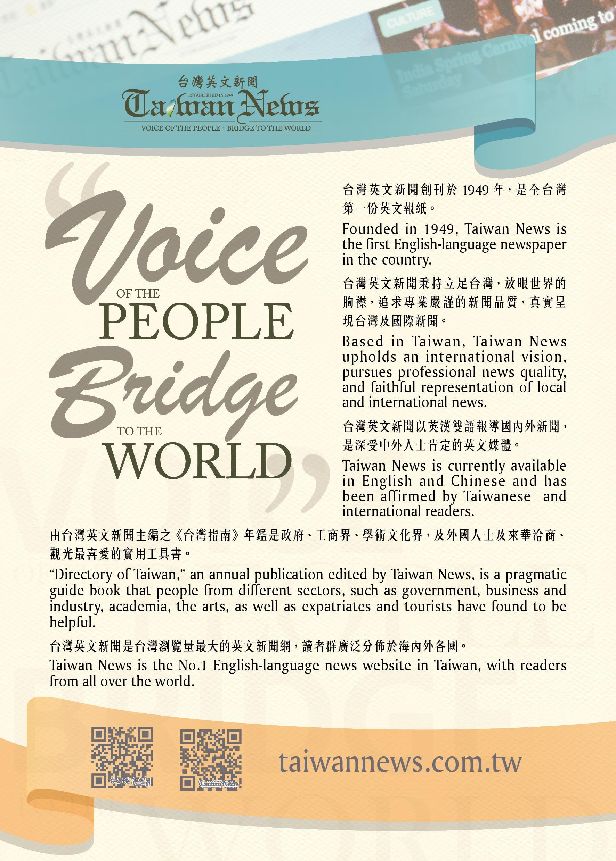 台灣英文新聞股份有限公司