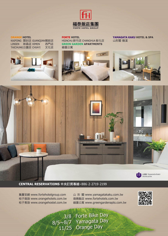 新竹福泰商務飯店