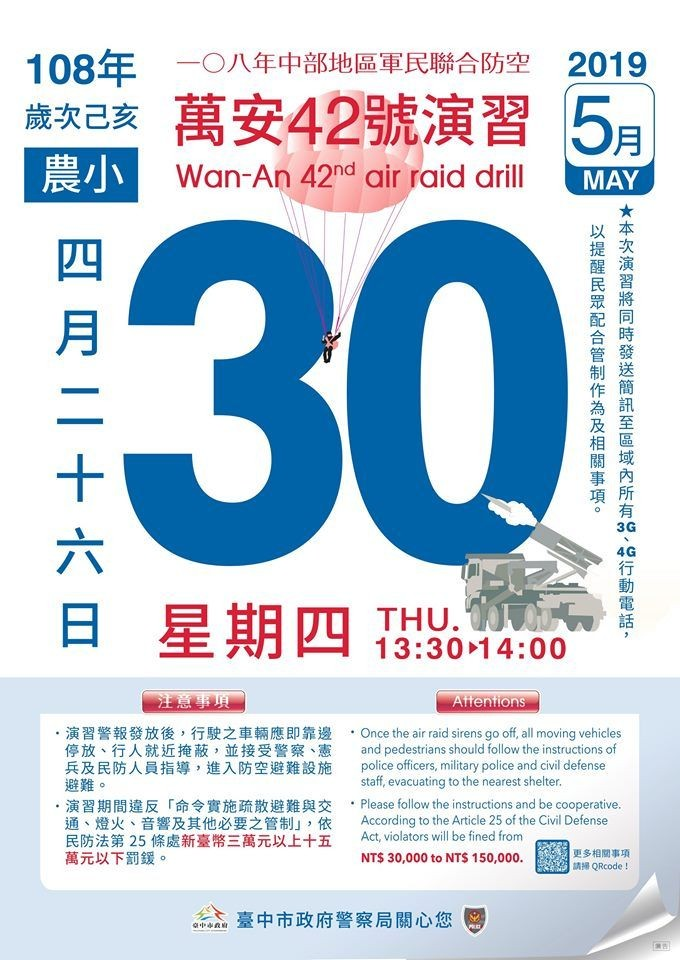 An air raid drill will take place in Central Taiwan and Penghu on May 30 (image courtesy of www.police.taichung.gov.tw)