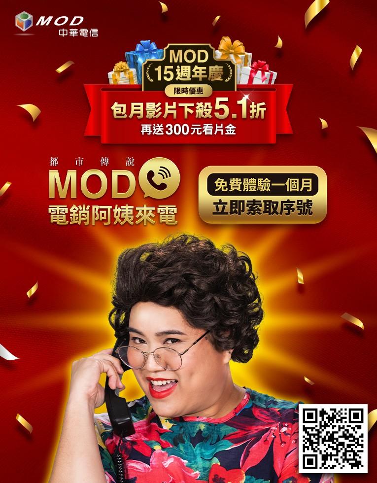 圖片由中華電信提供