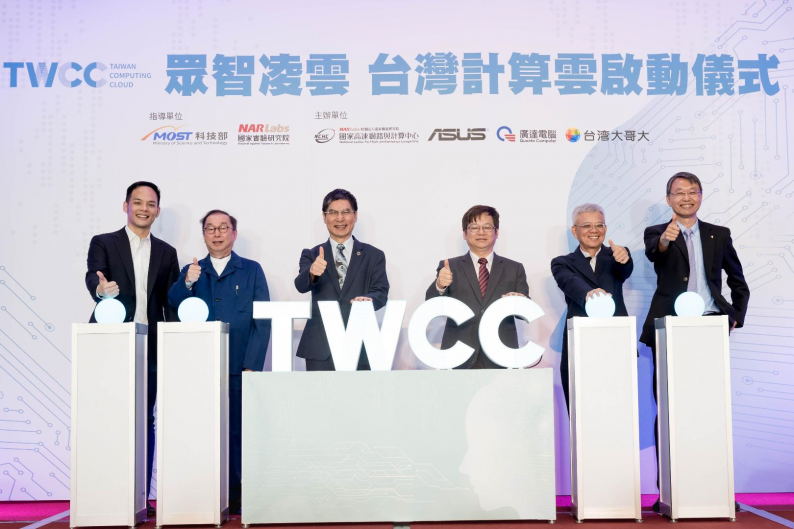 Launch of TWCC and Taiwania 2 at Taiwan Computing Cloud Conference, May 16 in Taipei (Photo from MOST)