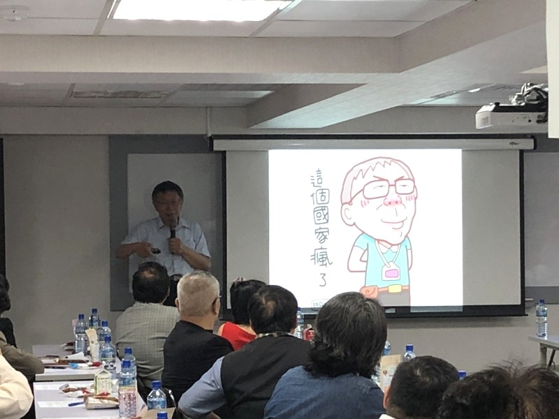 【獨家】台北市數位治理 柯文哲市長與「台灣數位科技與政策協進會」對談