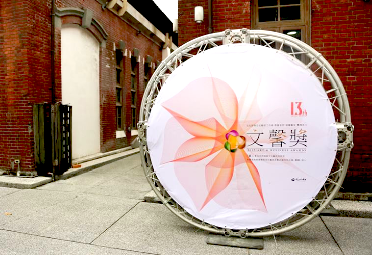 第14屆文馨獎將獎項調整為「常設獎」及「特別獎」二類。(圖/文化部)