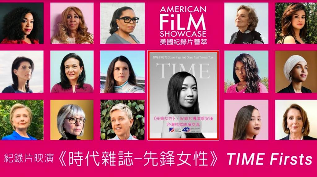 小威廉絲、歐普拉辛酸面?時代雜誌女性主義紀錄片 北中南巡演免費報名