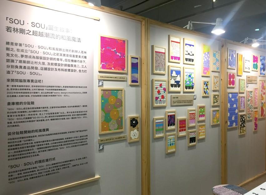 日本SOU SOU誠品海外首展已登場(圖/台灣英文新聞Lyla)