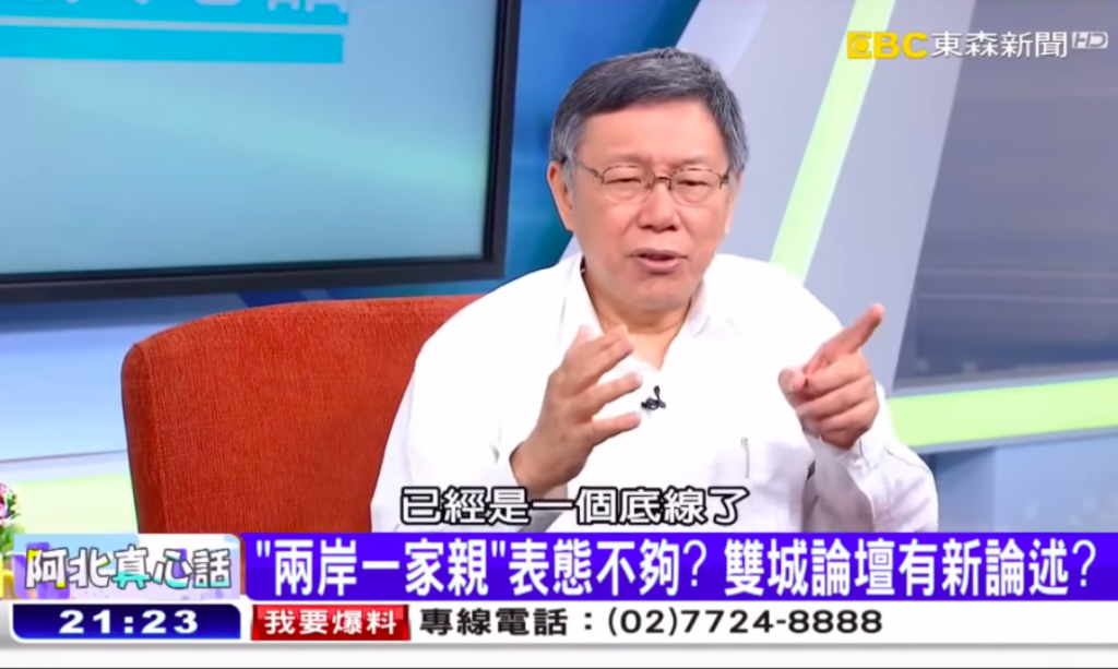 "Ko said he believes democracy can gradually emerge in China. (Screencap from the EBC News program ""阿北真心話"")"