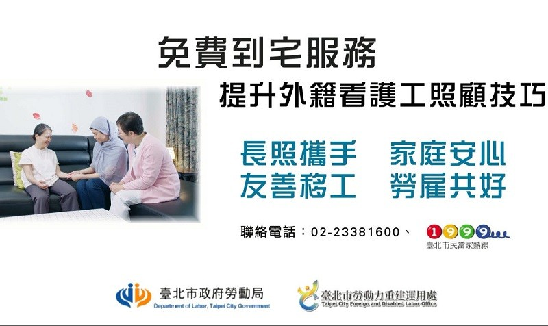 (Taipei City Foreign and Disabled Labor Officephoto)