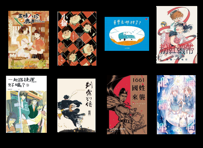 Works from Taiwanese illustrators and writers on display in NY