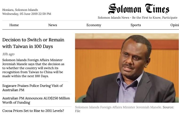 索羅門外交部長:100天內決定與台邦交是否轉向中國(圖/索羅門時報)