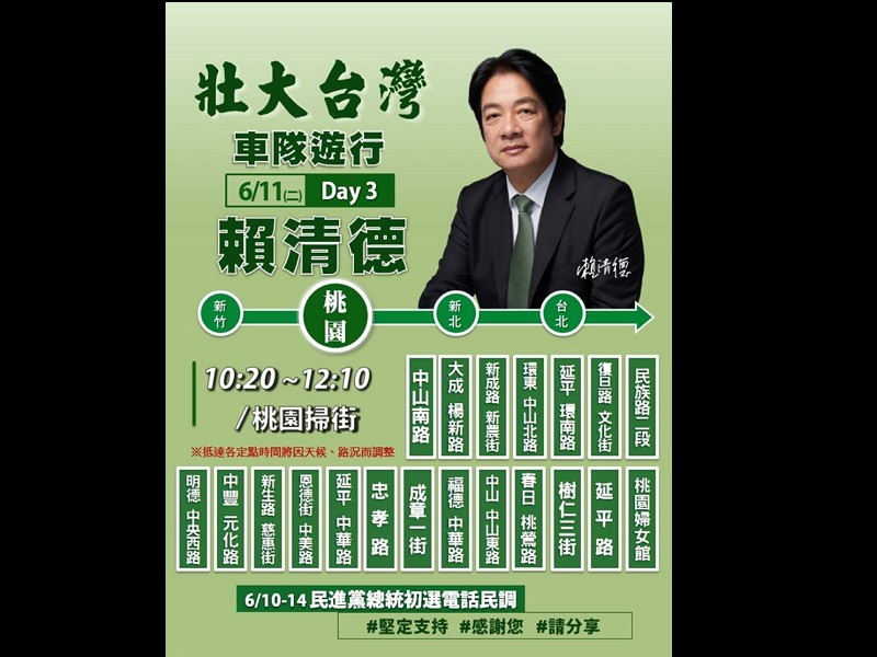 圖/賴清德臉書