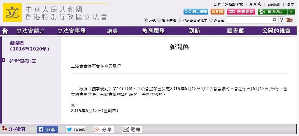 (截自香港立法會網站)