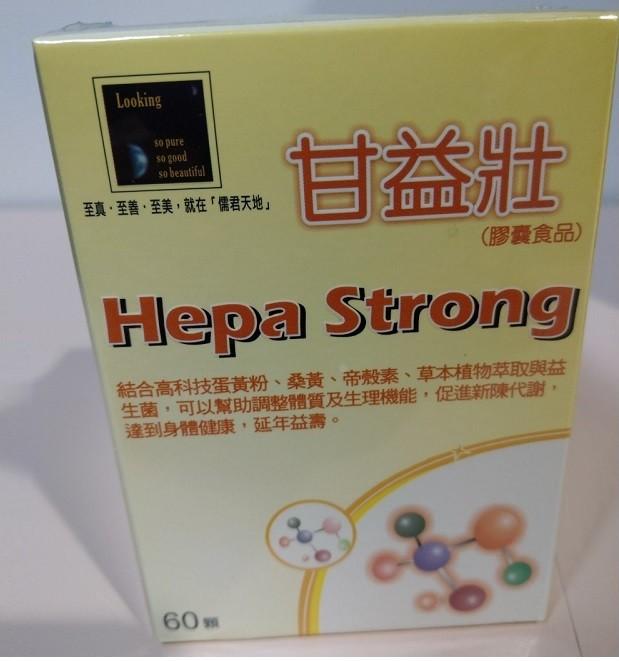 華肝公司仍涉將逾期的「蛋黃粉(8KG/箱)」混合其他原料後製造「甘益壯」、「健衛樂」、「好欣泉」等28種錠膠狀或粉狀食品。(圖/食藥署)