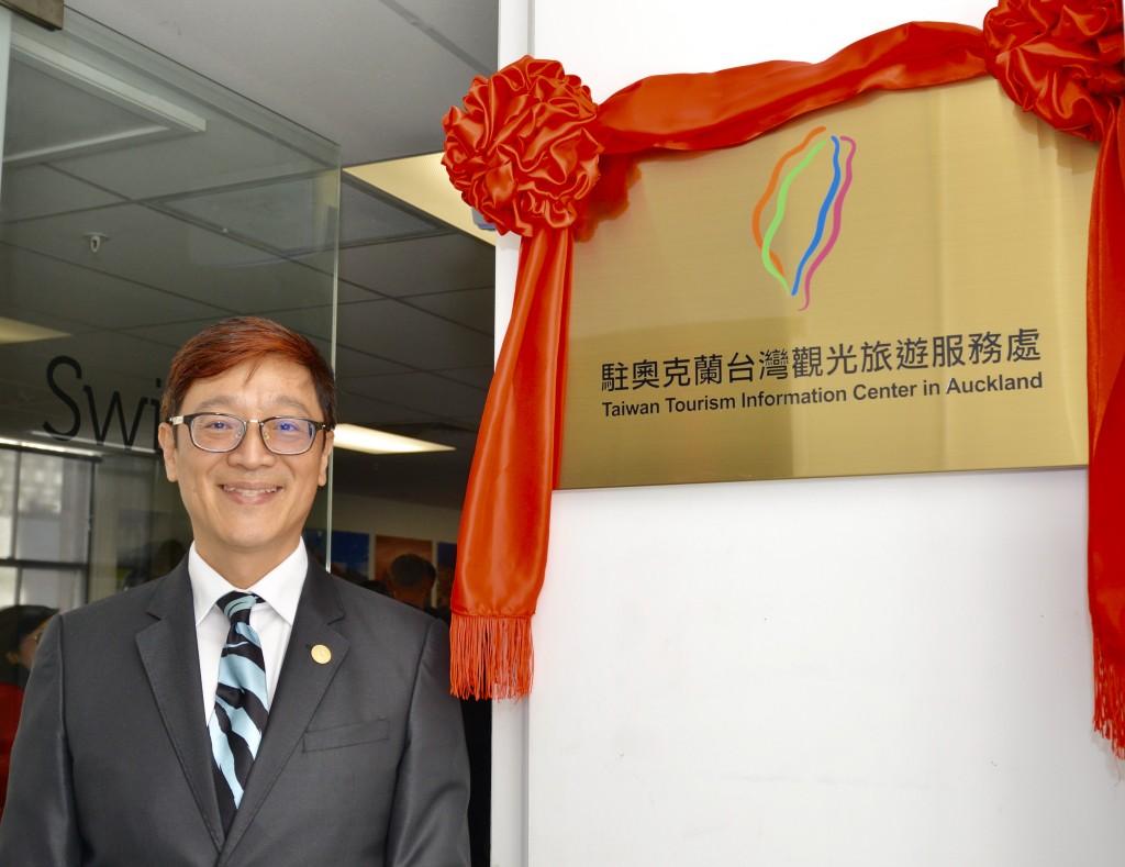 駐奧克蘭台灣旅遊資訊服務處於17日正式成立,服務處主任由台灣觀光局新加坡辦事處主任林信任兼仼。(圖/ 駐奧克蘭台灣旅遊資訊服務處)