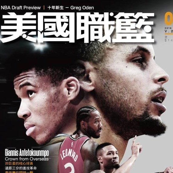 Two Taiwan sport magazines cease publication
