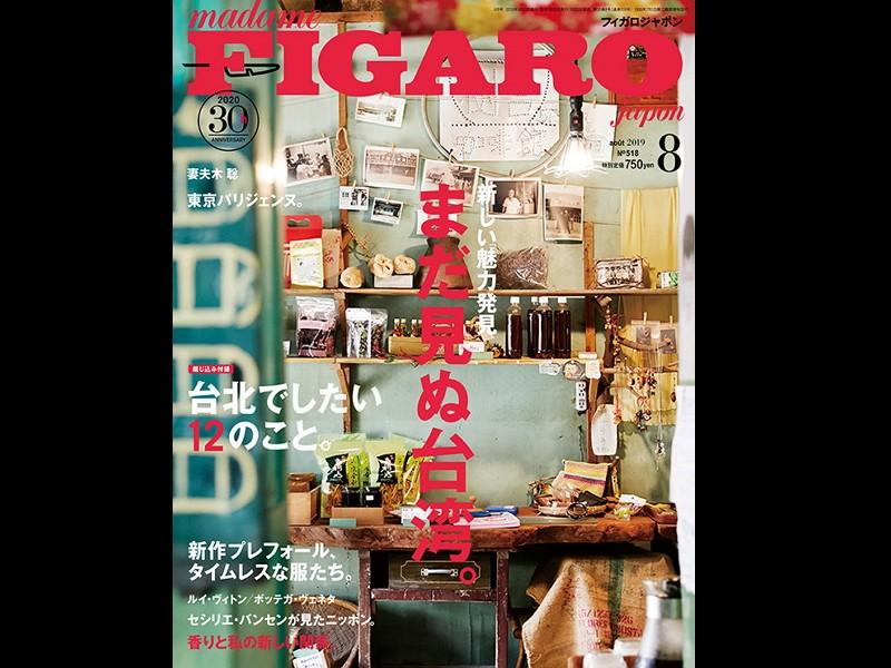 (Image/website of Madame Figaro Japon)