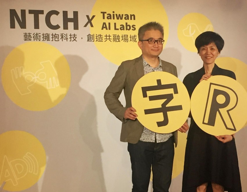 Taiwan AI Labs創辦人杜奕瑾(左)、及兩廳院藝...