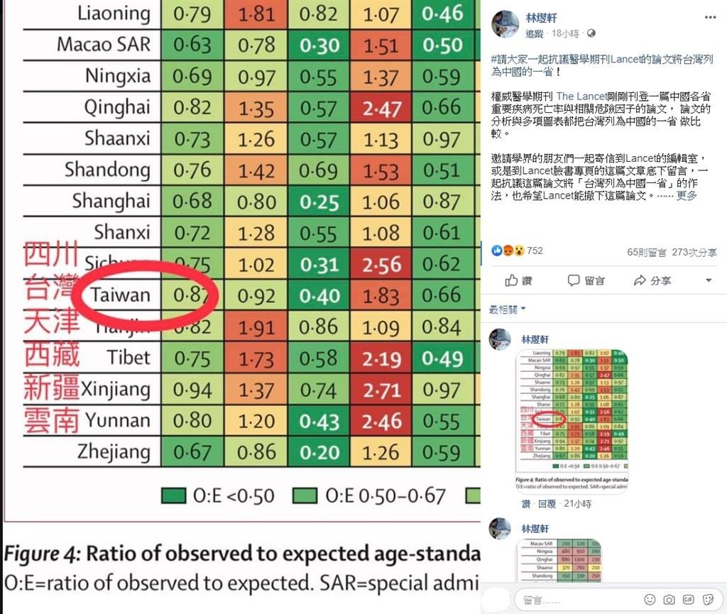(圖取自facebook.com/yuhsuan.lin.984)