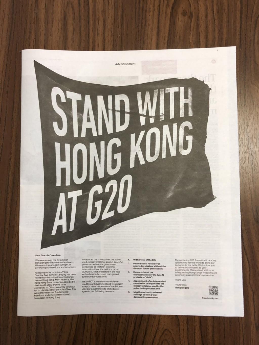 港人全球媒體刊登廣告 籲G20領袖救香港