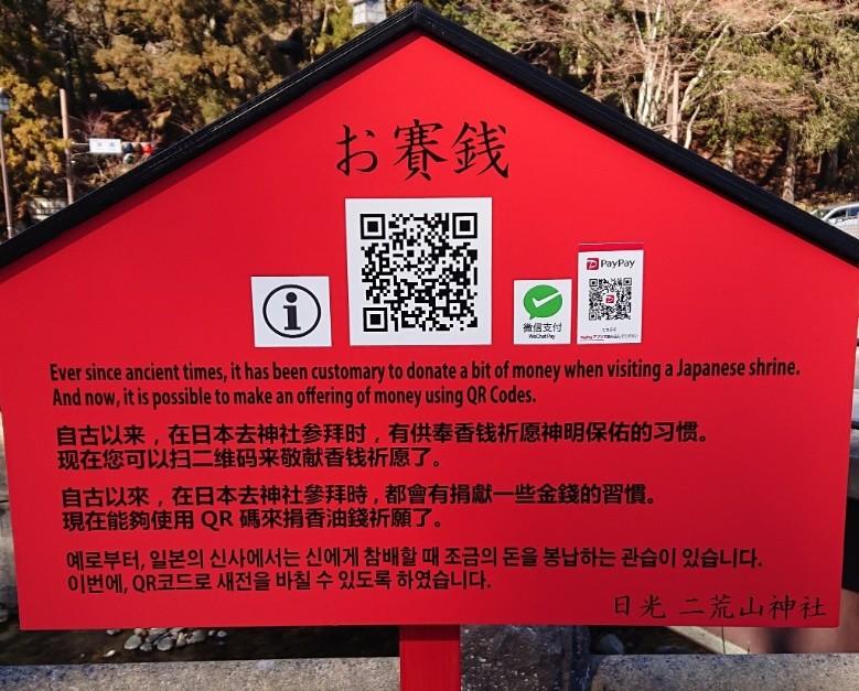 二荒山神社告示牌(來源 若ちゃん Twitter)