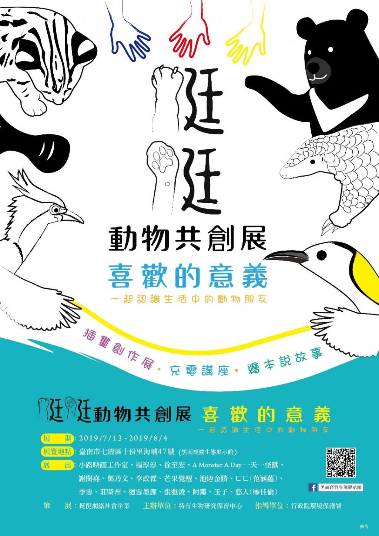 不同視角看動物 動物插畫展13日在台南黑琵館登場
