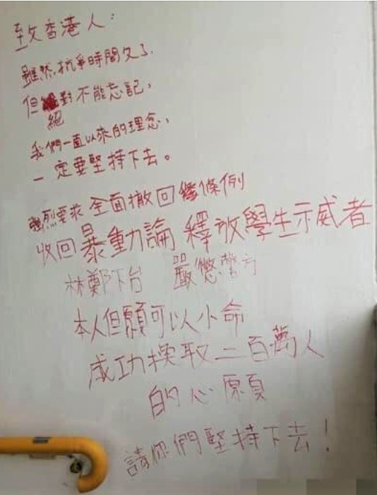 香港第四起死諫 遺書「非民選政府不會回應訴求 香港要革命」