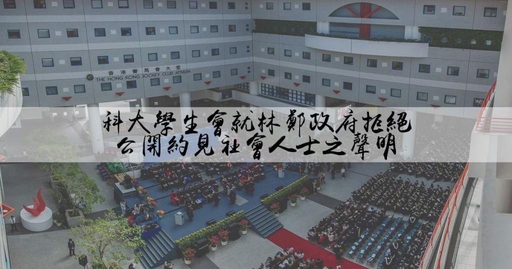 (來源 香港科技大學學生會Facebook)