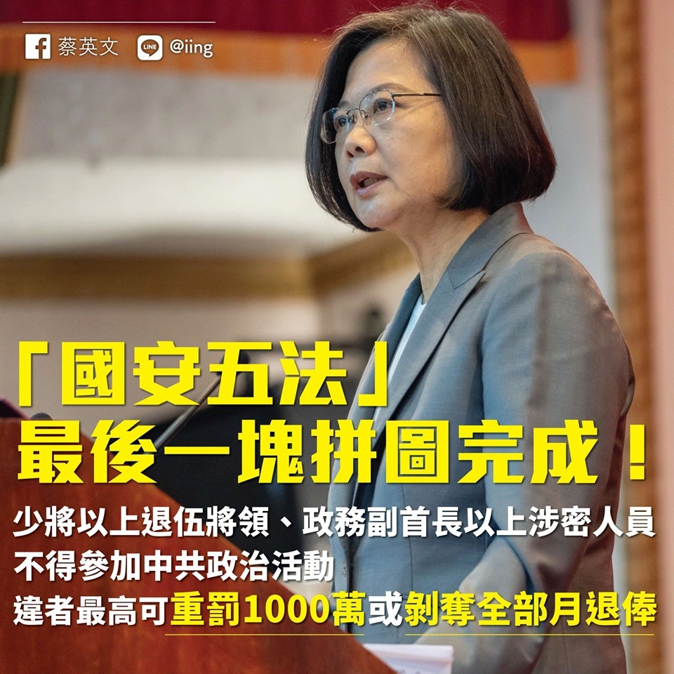 (Screen capture from Tsai Ing-wen's Facebook page)