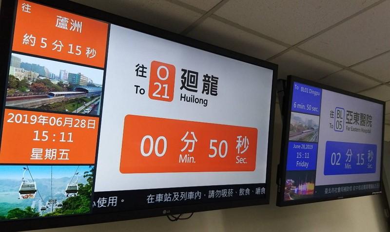 Taipei Metro platform display (TRTC photo)