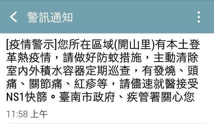 'Bug' sends dengue fever epidemic alert across Taiwan by mistake