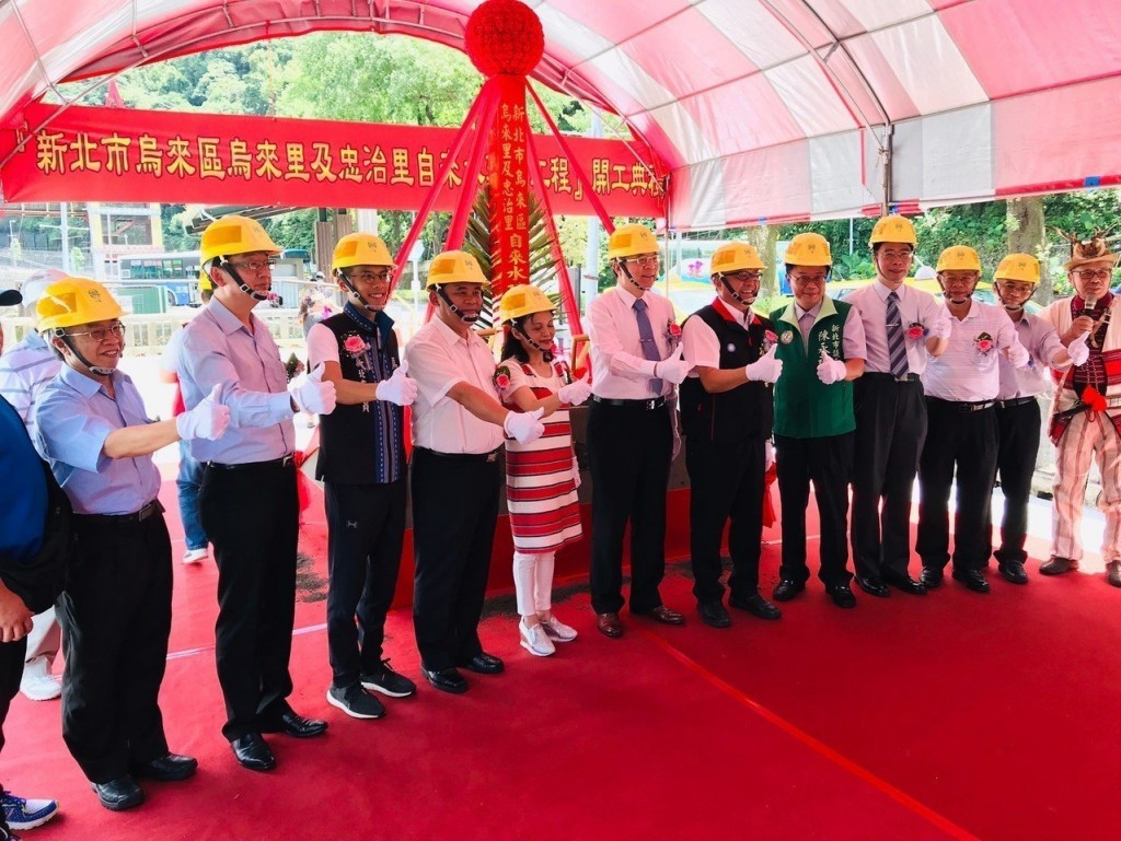Wulai District water pipelines construction ceremony (Source: Water Resources Department of New Taipei City)