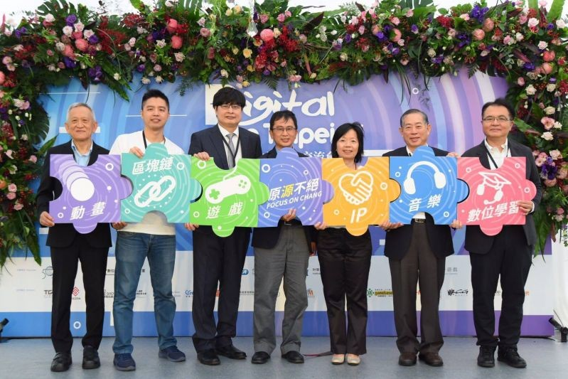 Digital Taipei opening ceremony at Taipei Expo Park (Taipei Today)