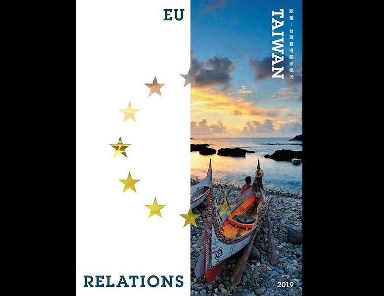 Cover of EU-Taiwan Relations 2019 report (EETO photo)