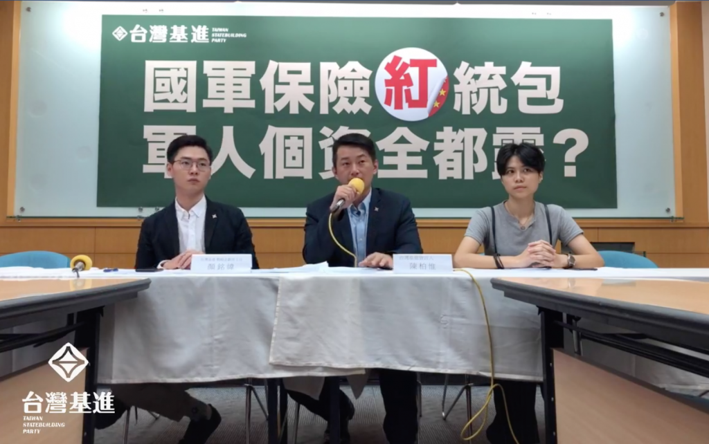 Chen Po-wei speaks at a news conference on July 23 (Screen capture from Taiwan Statebuilding Party's Facebook page)