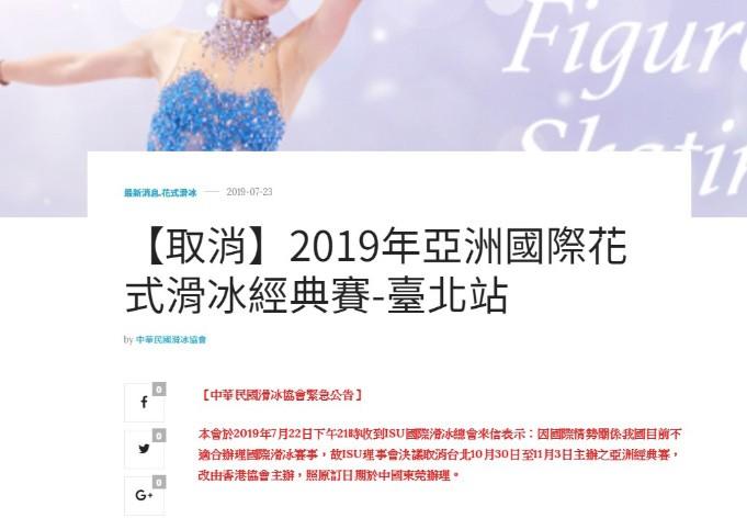 國際滑冰總會臨時取消台灣的2019年亞洲國際花式滑冰經典賽台北站主辦權。(圖擷取自中華民國滑冰協會網頁)