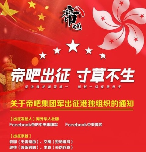 """Online posters calling to spam """"Hong Kong independence"""" groups (Source: Di Bar)"""