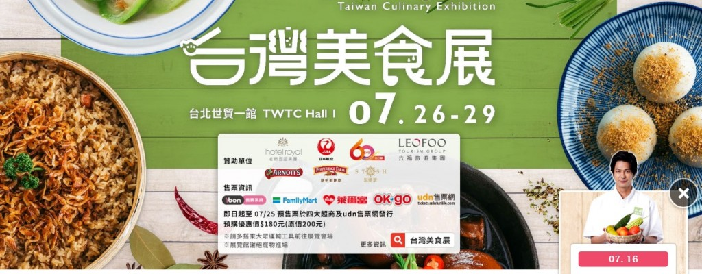 (Source: Taiwan Culinary Exhibition 2019)