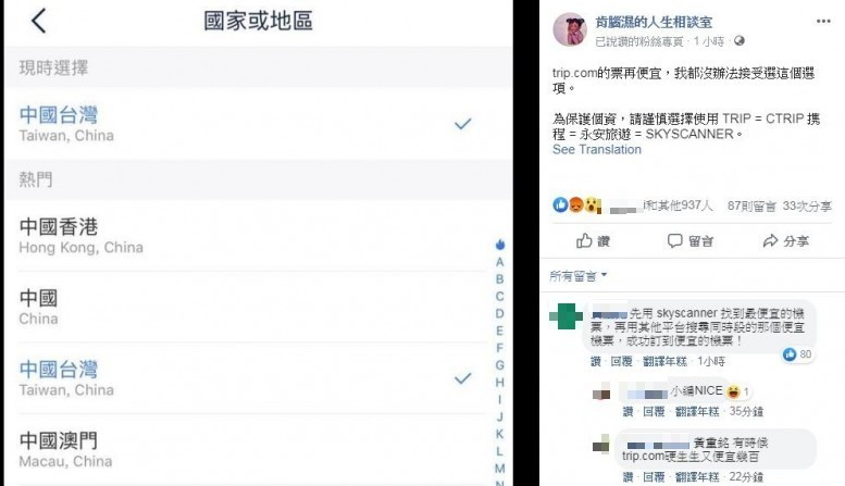 A post discussing Taiwan's listing on Trip.com (from 肯腦濕的人生相談室)