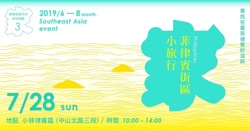 (圖/ 手牽手at Taipei 臉書)