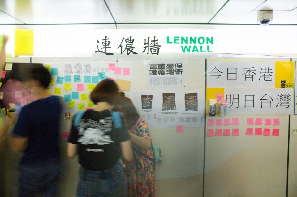 A Lennon Wall appears in Taipei on July 26 (Source: Hong Kong Outlanders)