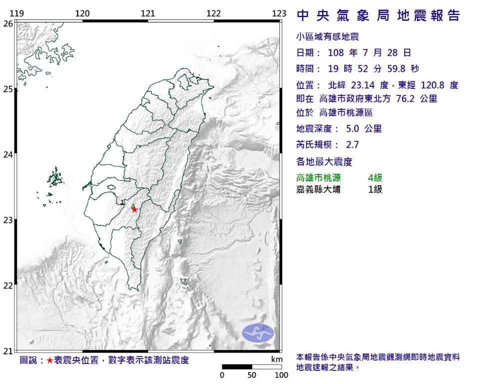 今晚發生規模2.7地震(圖/中央氣象局)