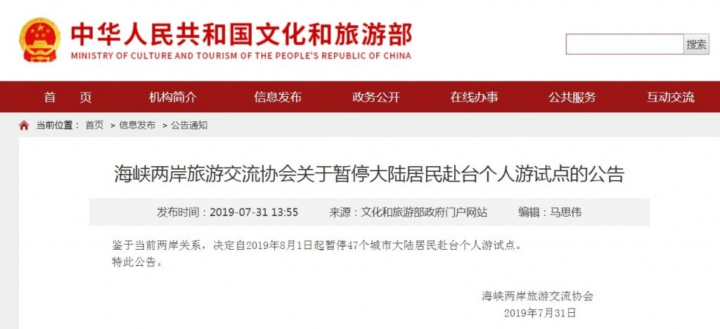 Breaking News: Beijing axes individual travel visas for Chinese tourists visiting Taiwan