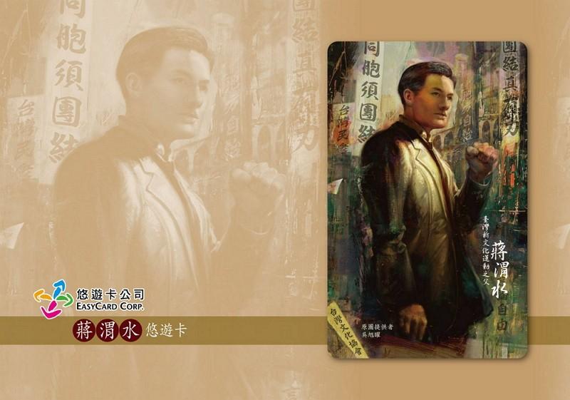 Chiang Wei-shui themed EasyCard (Chiang Wei-shui's Cultural Foundation photo)