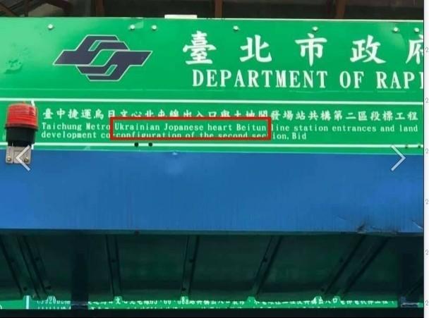 Photo of the Day: Taiwan's 'Ukrainian Jopanese Heart Beitun Line'