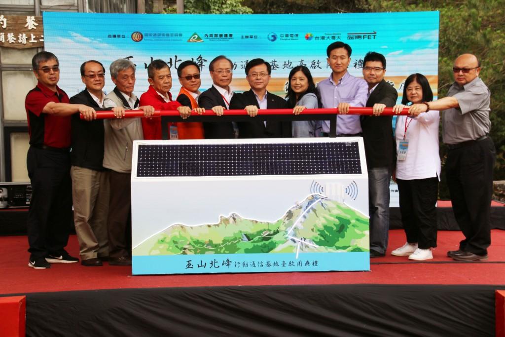 中華電信「玉山北峰」行動通信共構基地臺正式啟用
